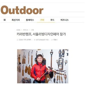 Out door_ PRESS 3월